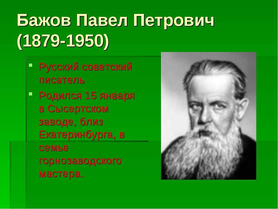 Бажов павел петрович: биография, семья, творчество. сказки и рассказы павла бажова