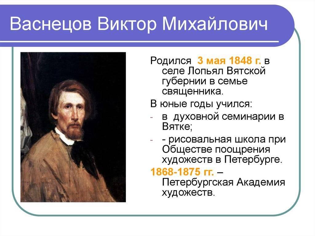 Художник васнецов. картины с названиями и описанием