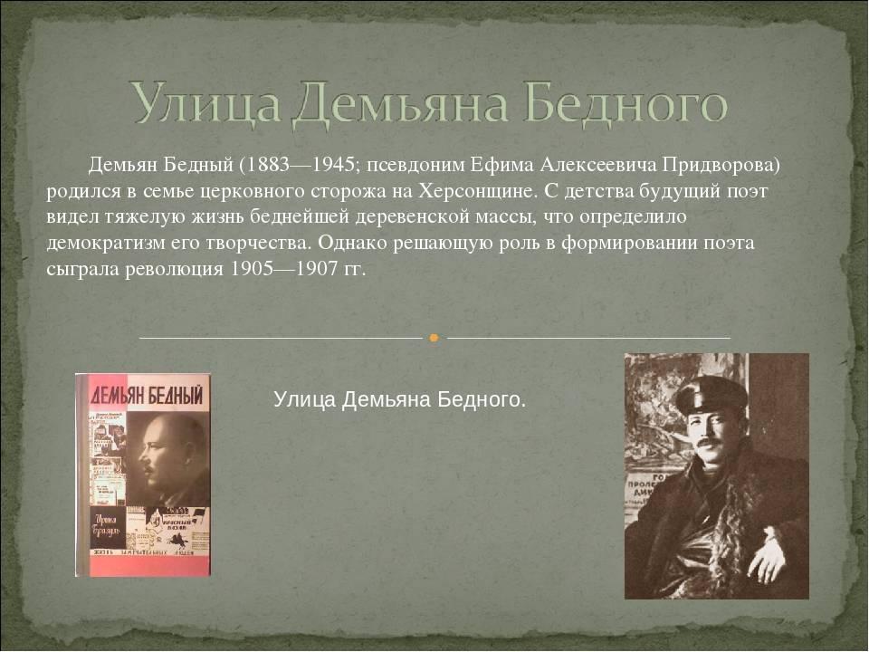 Биография Демьяна Бедного