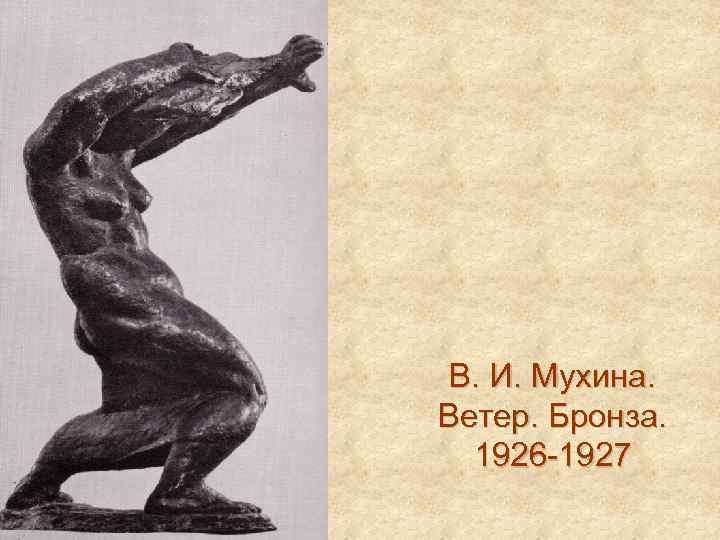 Вера мухина - биография, фото, скульптор, личная жизнь, причина смерти - 24сми