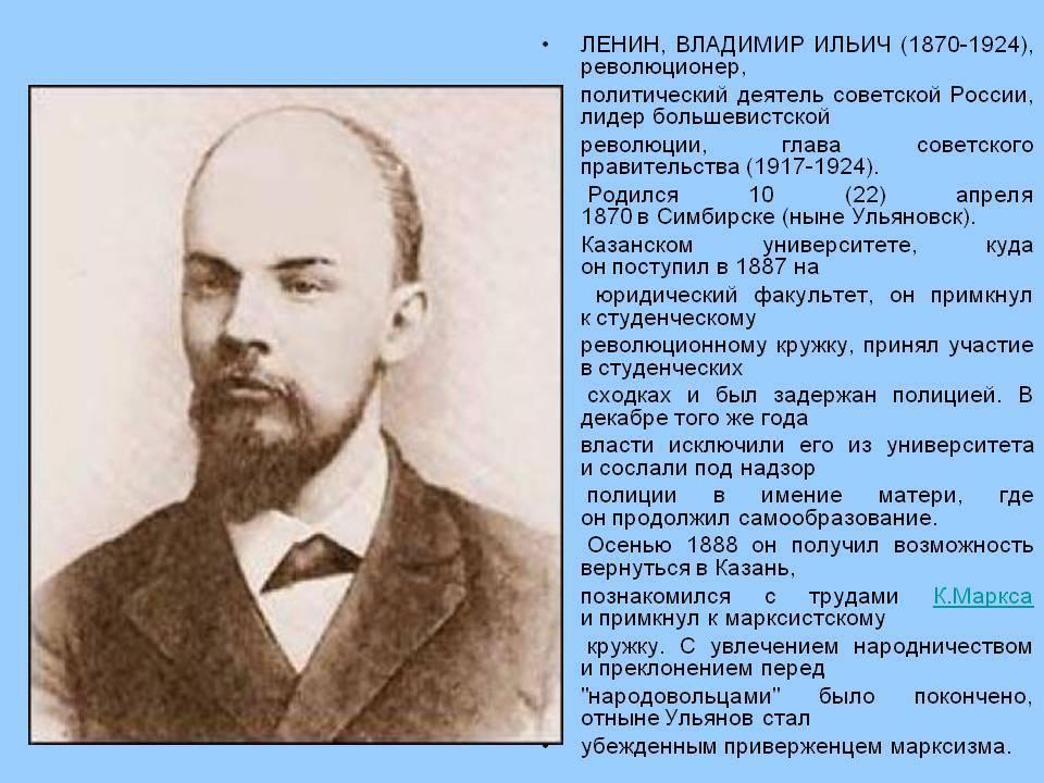 Ленин: необычная биография необычного человека
