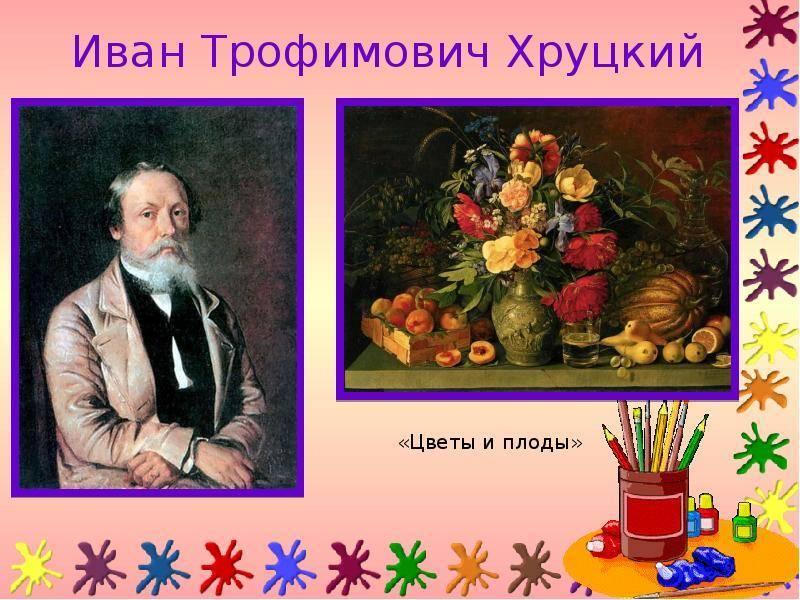 Хруцкий, иван фомич биография, творческая деятельность