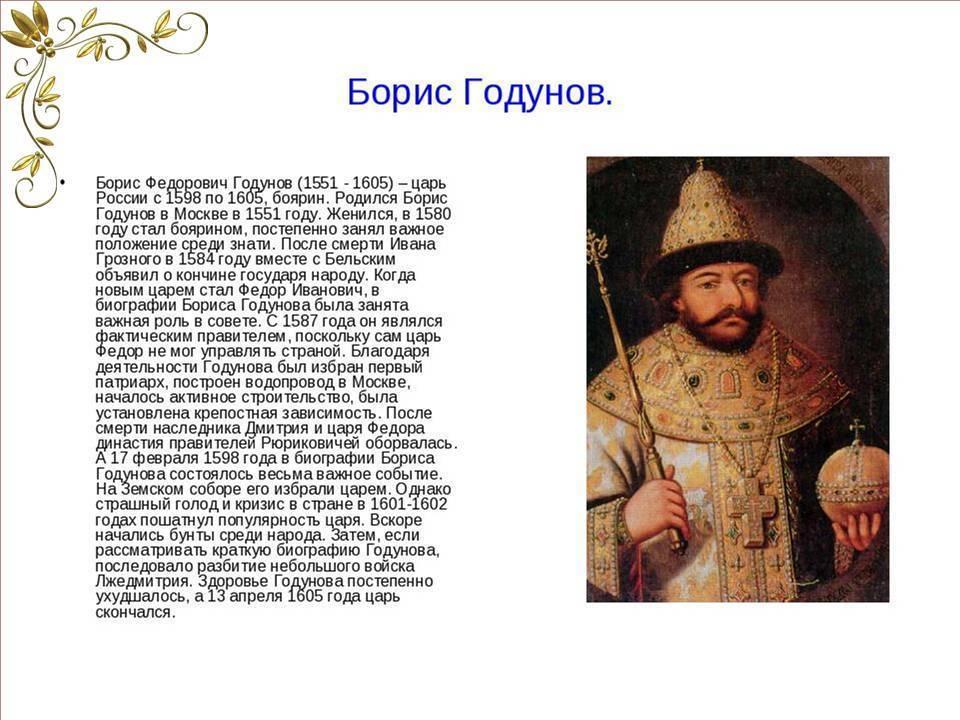 Борис годунов: биография. царствование бориса годунова