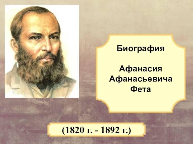 Творчество и биография фета афанасия афанасьевича