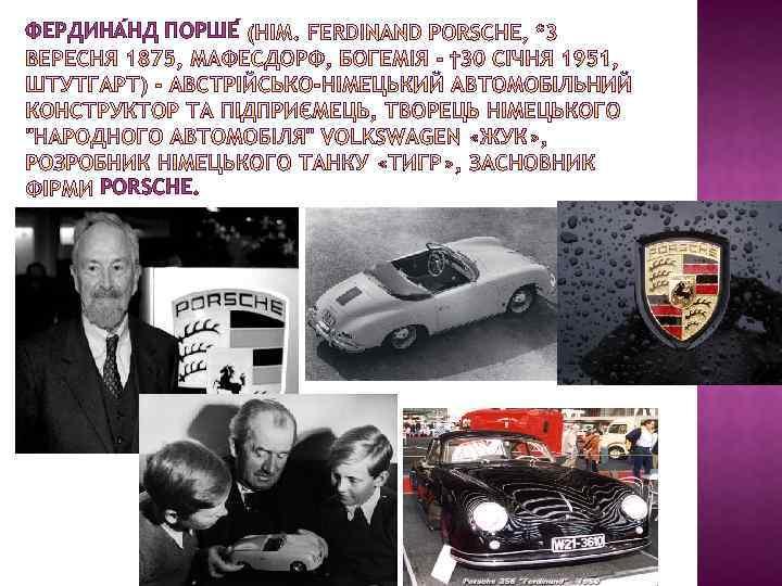 Ferdinand porsche - cars, life & facts - biography