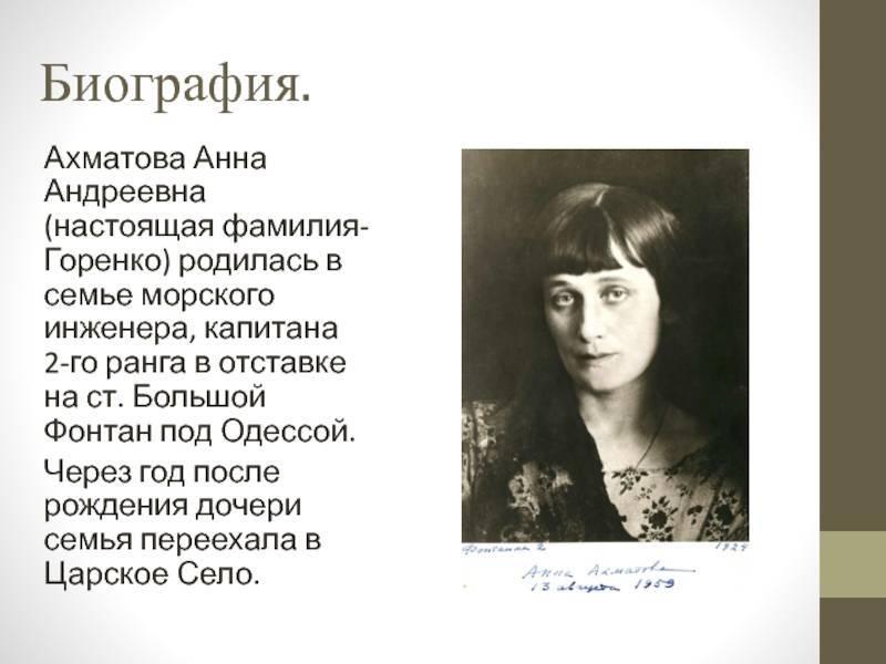 Анна ахматова - биография, личная жизнь, фото > точка-ру