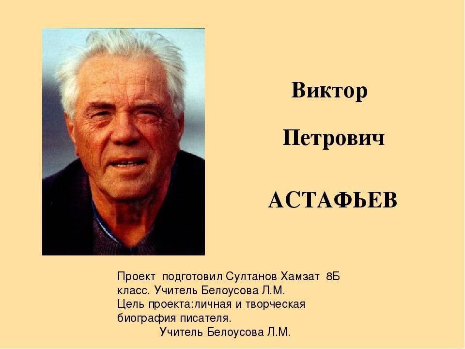Виктор петрович астафьев — биография писателя