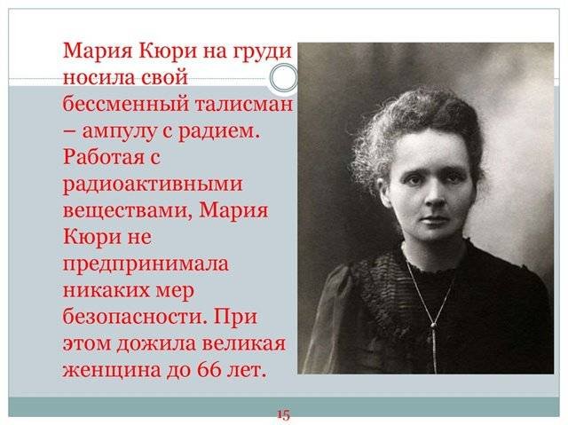 Биография марии кюри