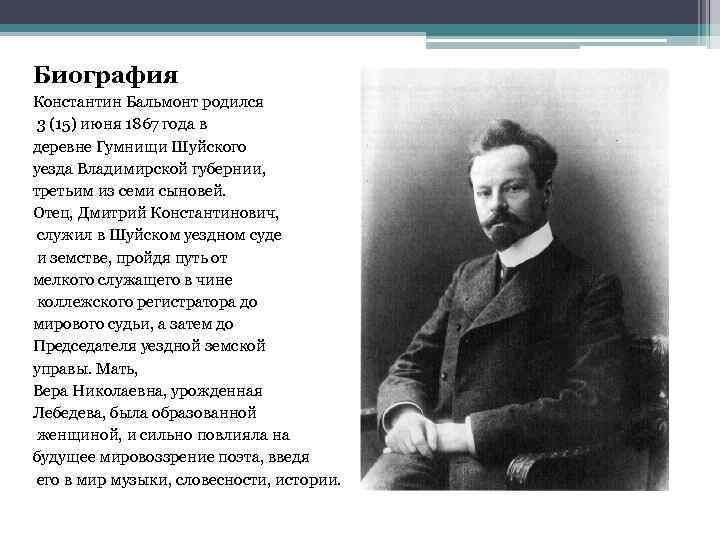 Бальмонт, константин дмитриевич   наука   fandom