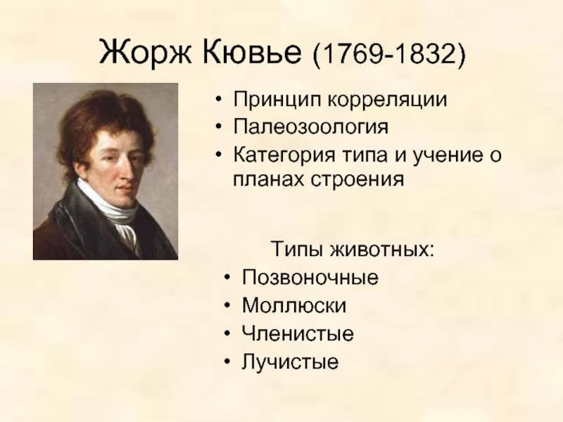 Ученый жорж кювье: биография, достижения, открытия и интересные факты