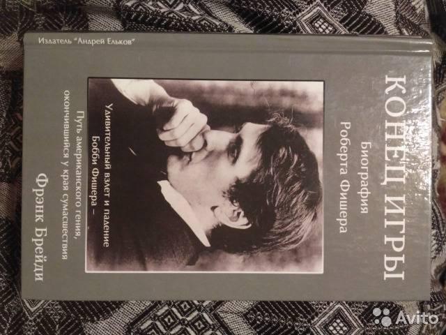 Бобби фишер - биография, личная жизнь, фото