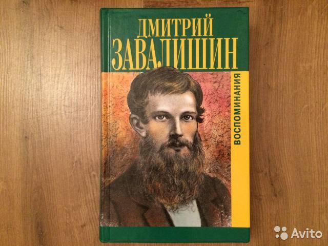 Дмитрий иринархович завалишин