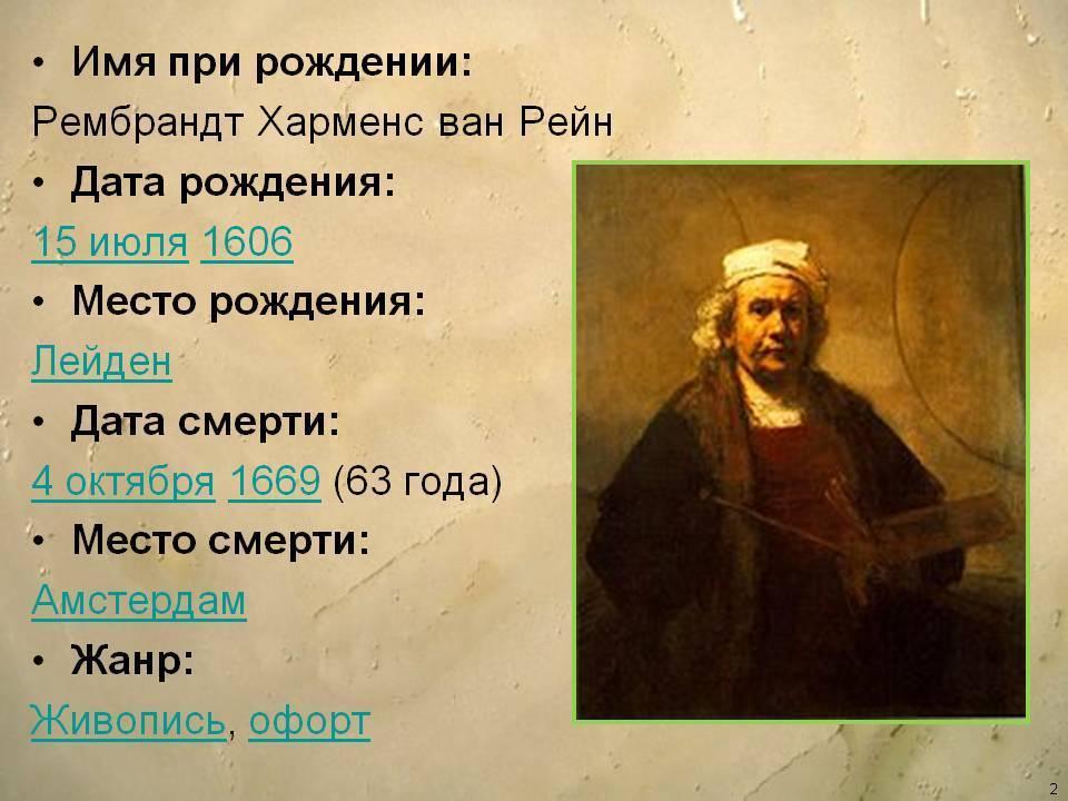 Рембрандт, биография правдивого гения