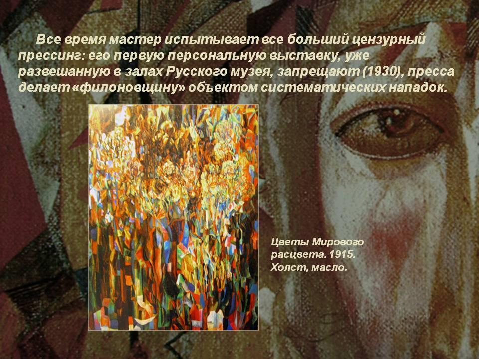 Павел филонов: жизнь и творчество художника