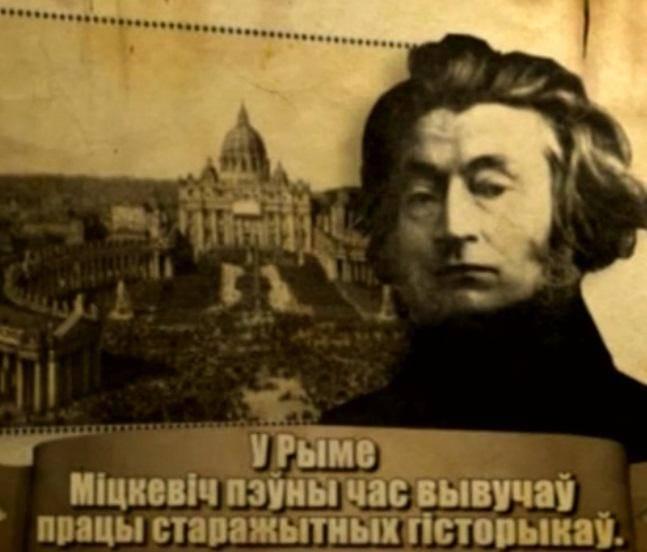 Биография адама мицкевича | краткие биографии