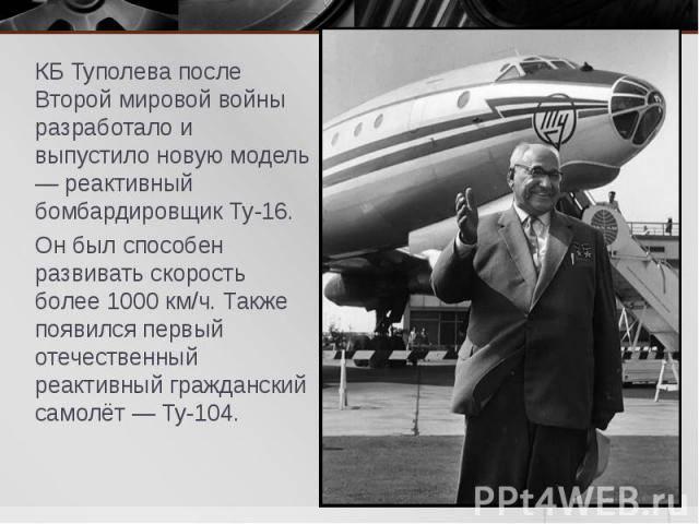 Туполев биография кратко. краткая биография андрея туполева, самолеты туполева, фото
