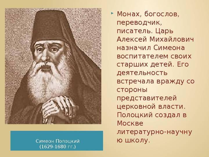 Полоцкий, симеон википедия