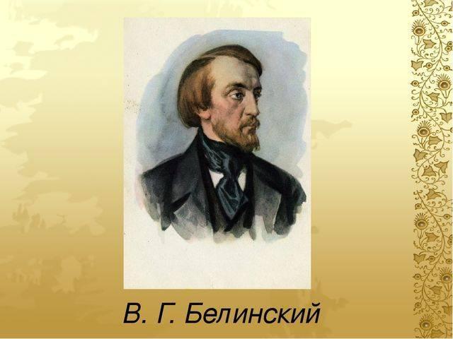 Белинский: биография, интересные факты, достижения