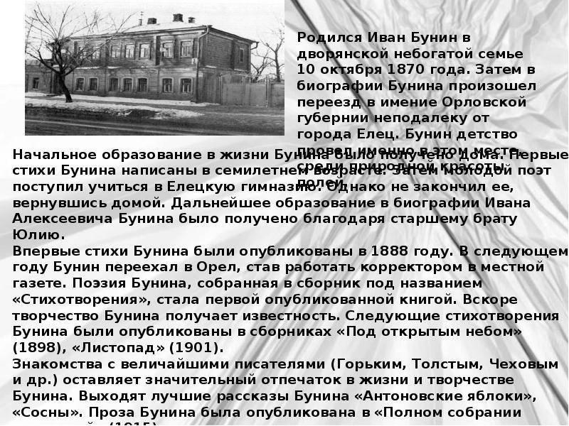 Иван бунин биография, личная жизь, творчество, дети