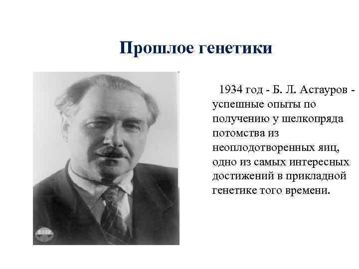 Астауров, борис львович — википедия. что такое астауров, борис львович