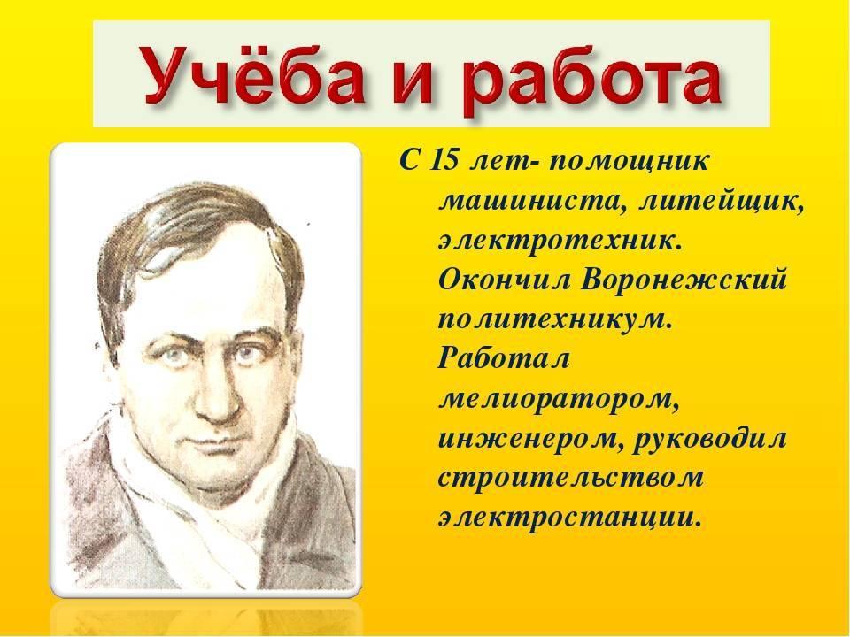 Андрей платонов — биография, фото, личная жизнь, произведения и последние новости