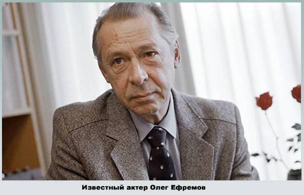 Олег ефремов - биография, информация, личная жизнь