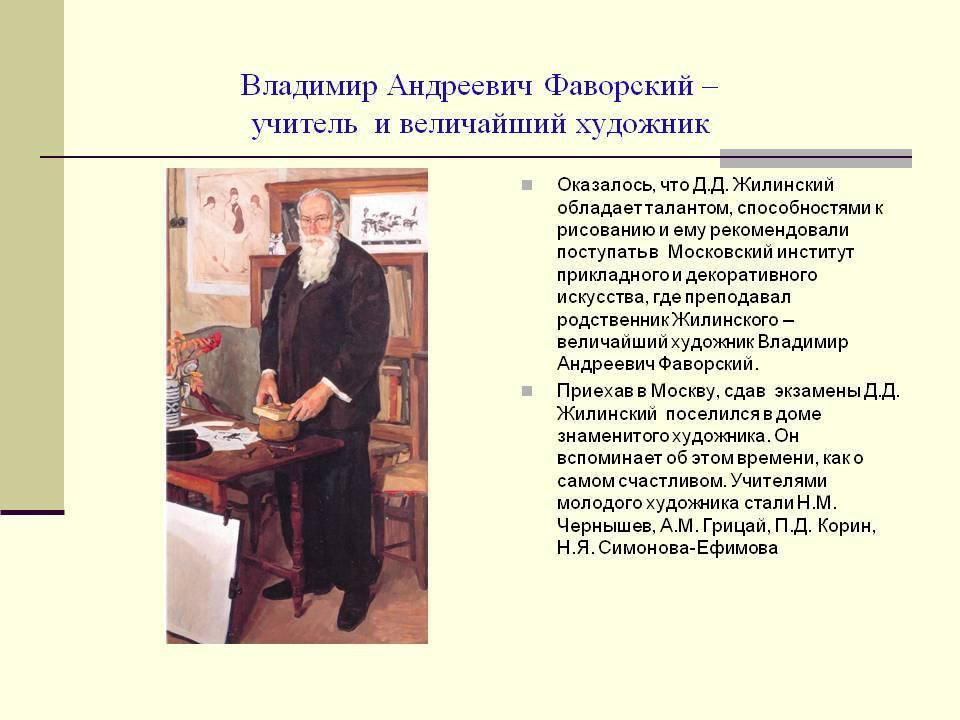 Фаворский владимир андреевич
