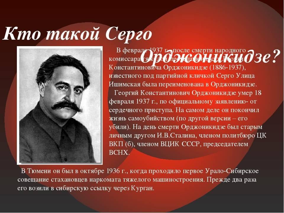 Орджоникидзе Георгий Константинович