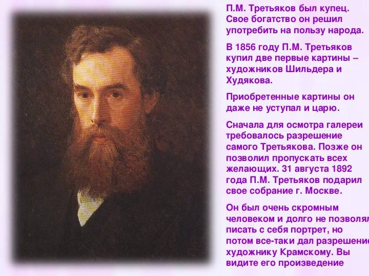Третьяков, павел михайлович — википедия. что такое третьяков, павел михайлович