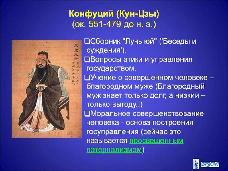 Конфуций: биография, личная жизнь, фото и видео