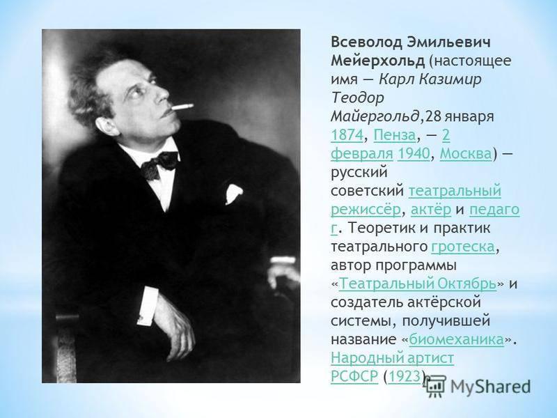 Мейерхольд, всеволод эмильевич - вики