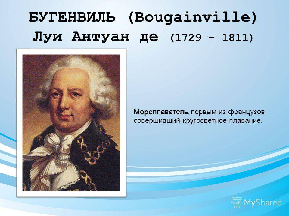 Бугенвиль, луи антуан де — википедия. что такое бугенвиль, луи антуан де