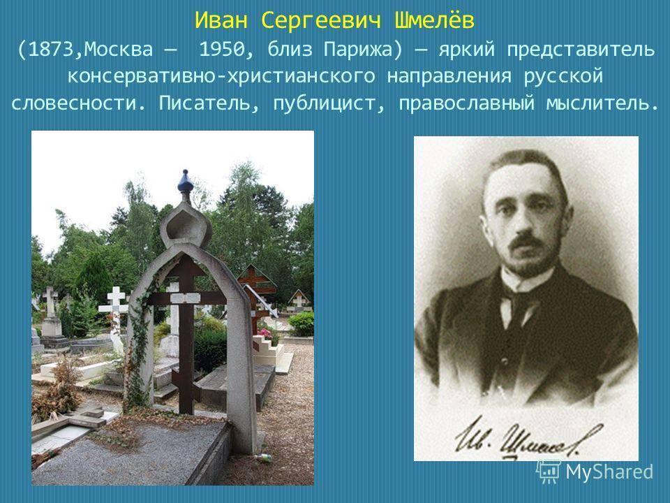Биография шмелева кратко, творчество ивана сергеевича