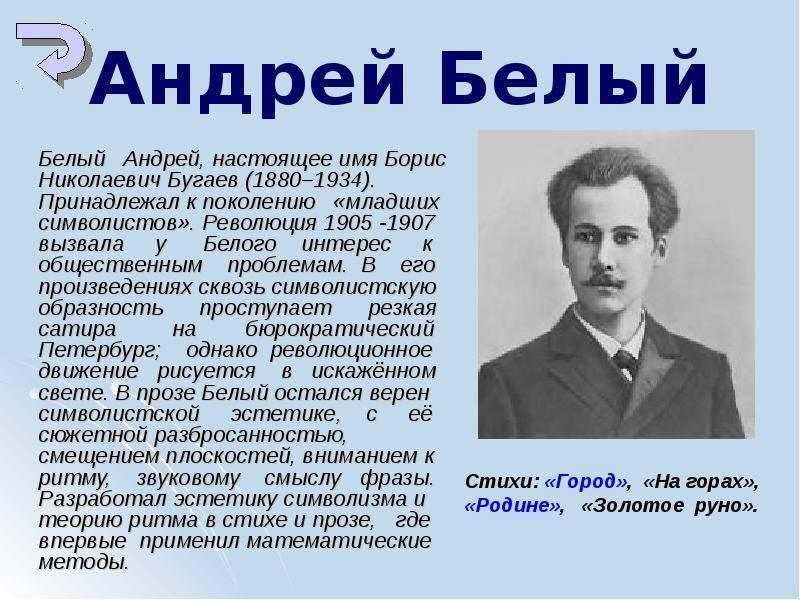 Андрей белый биография кратко – творчество писателя, личная жизнь поэта и самое важное