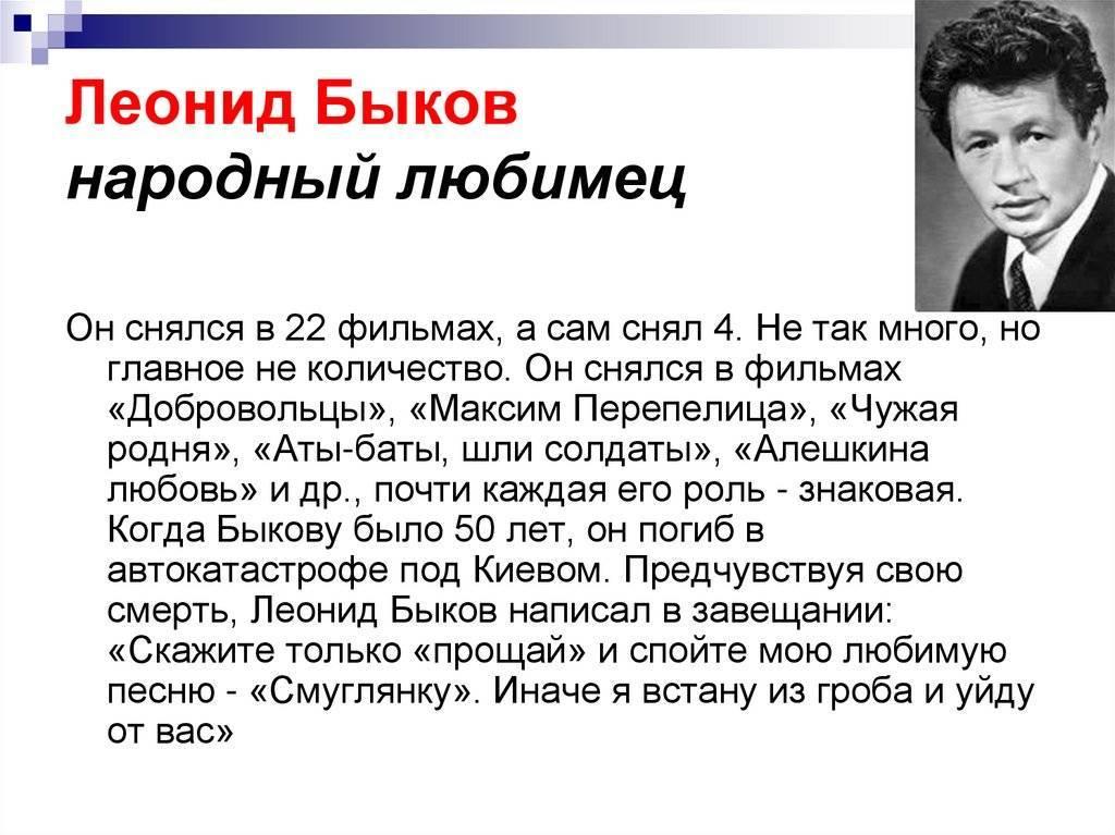 Леонид быков - биография, информация, личная жизнь