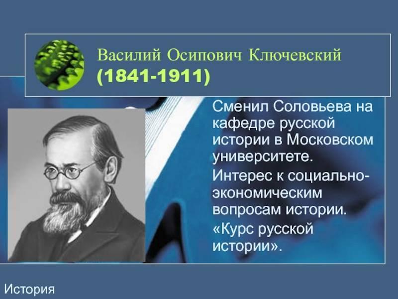 Труды русского историка в. о. ключевского