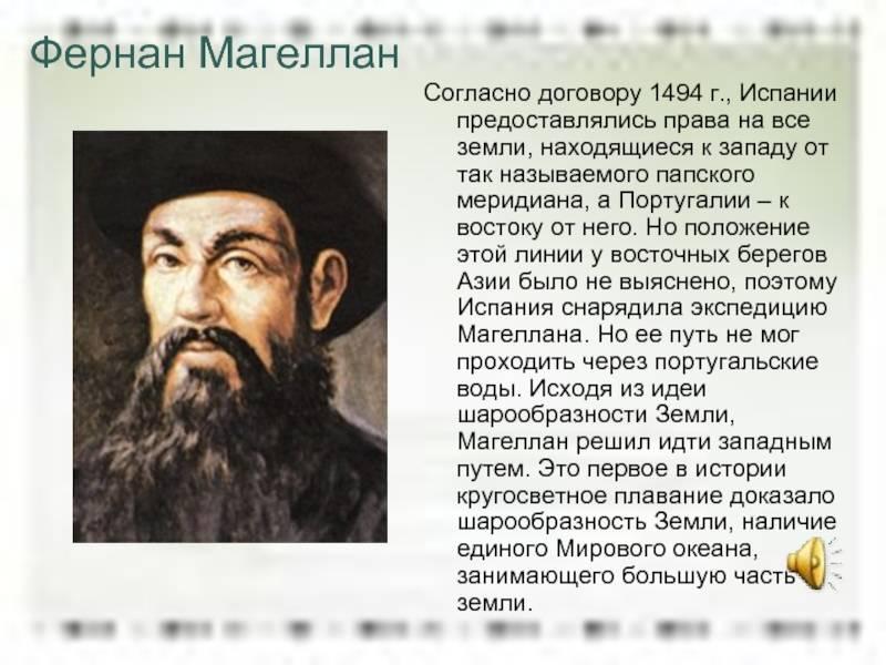 Путешественник фернан магеллан и его открытия