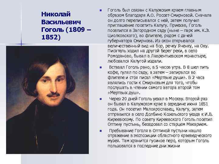 Жизнь и творчество николая васильевича гоголя: биография самого мистического писателя
