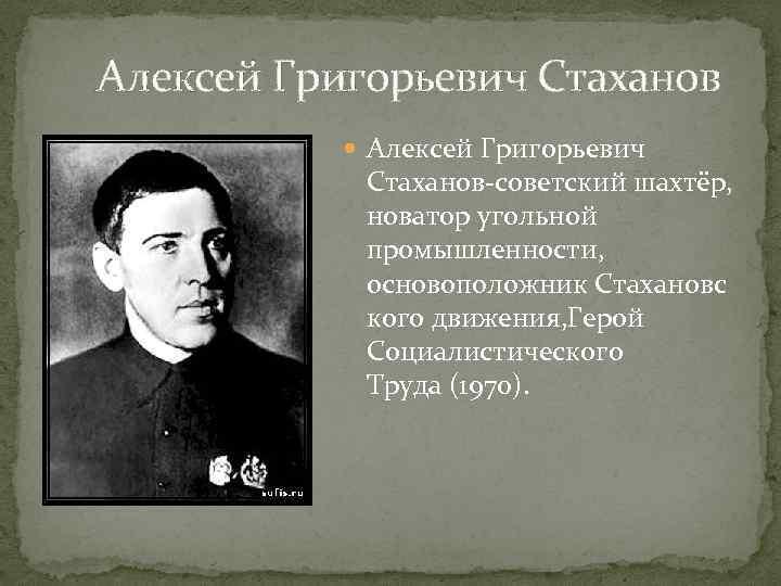 Стаханов, алексей григорьевич биография, рекордная смена