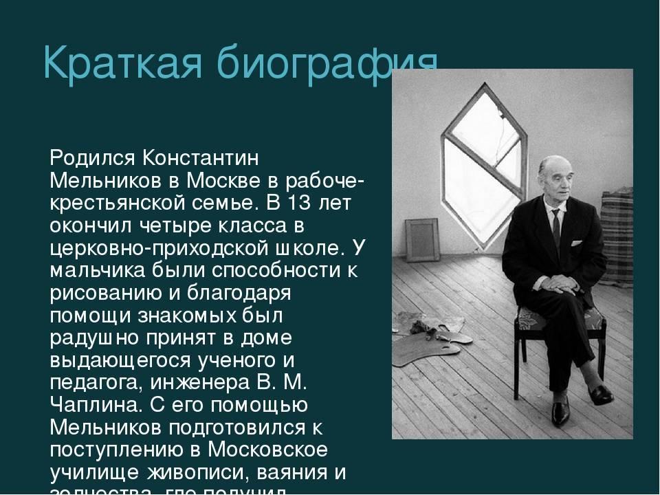 Биография Константина Мельникова