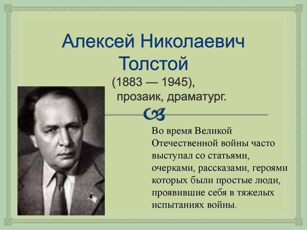 Лев николаевич толстой: биография, личная жизнь, фото и творчество писателя