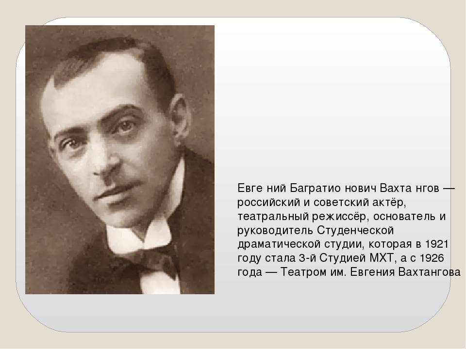 Глава 2 евгений багратионович вахтангов. укрощение искусств