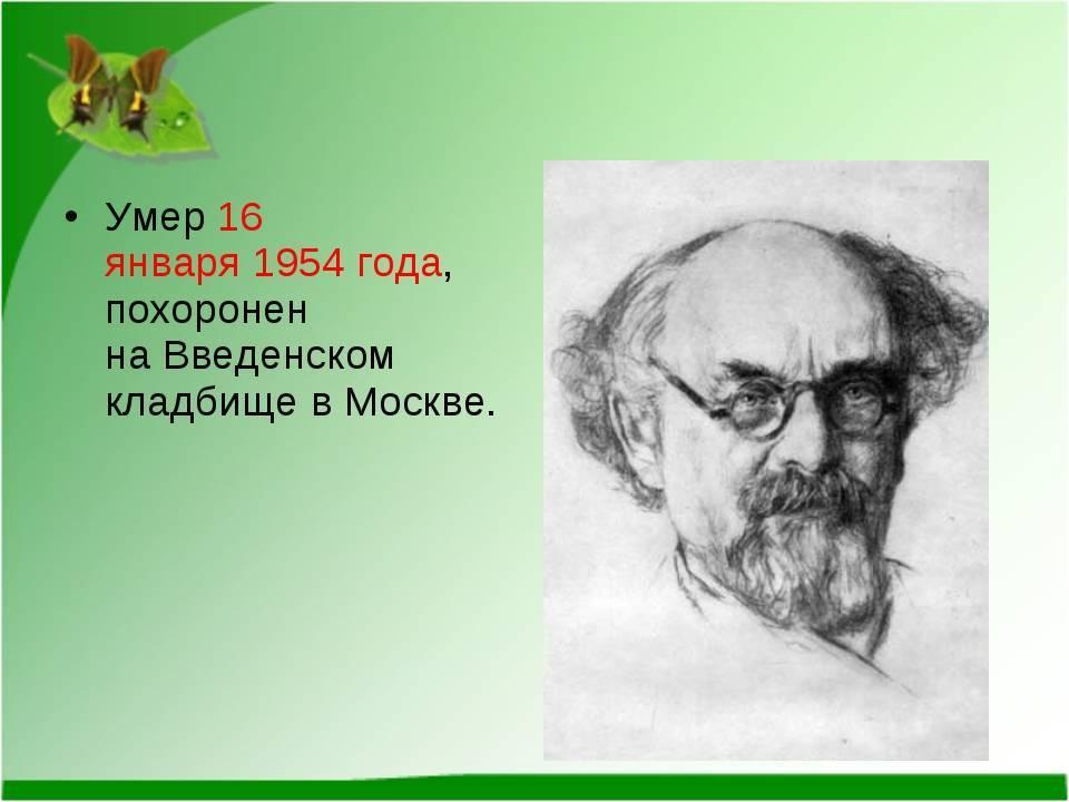 Михаил михайлович пришвин — традиция