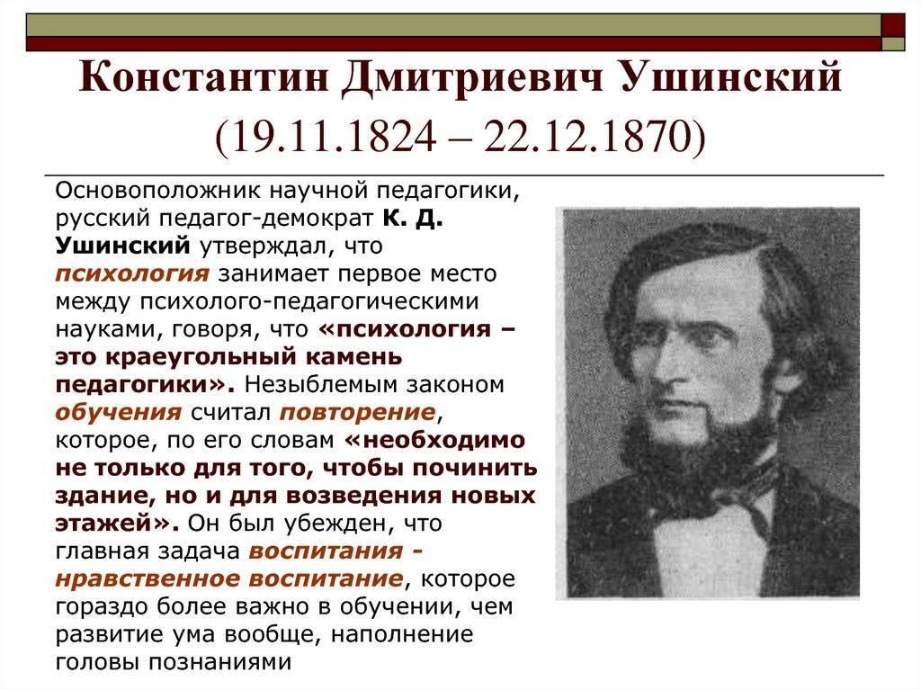 Ушинский, константин дмитриевич - вики