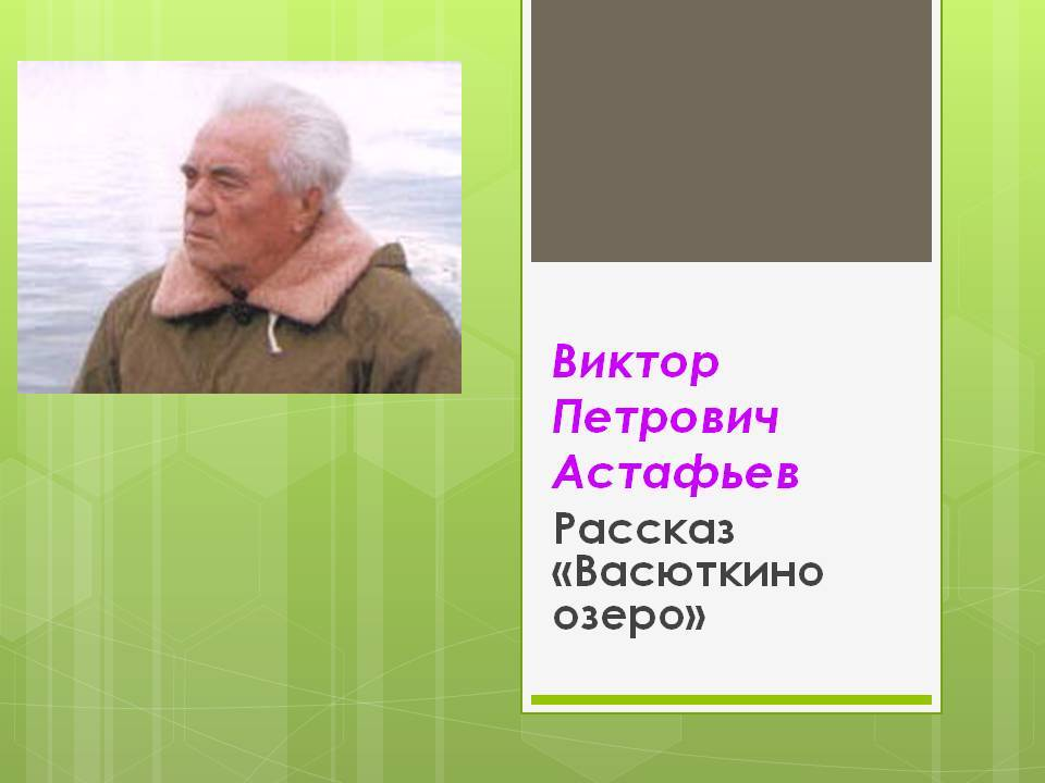 Кратко о биографии писателя виктора астафьева: творчество, личная жизнь и интересные факты
