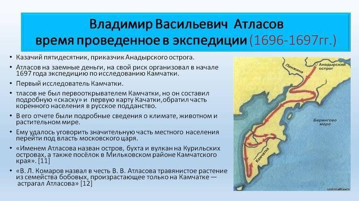 Краткая биография владимира атласова: полный трудностей поход на камчатку, вклад в покорение дальнего востока