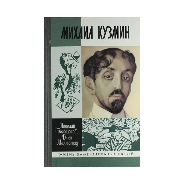 Михаил алексеевич кузмин