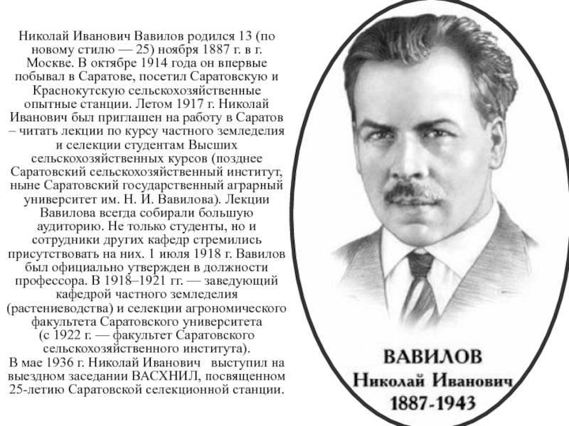 Вавилов, олег николаевич - вики