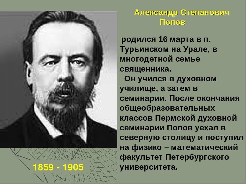 Последние годы. александр степанович попов