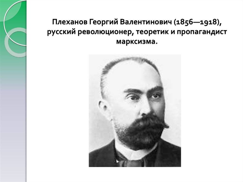 Плеханов, георгий валентинович — википедия